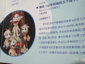 Noi aprecieri internaționale pentru Teatrul Luceafărul vin din China