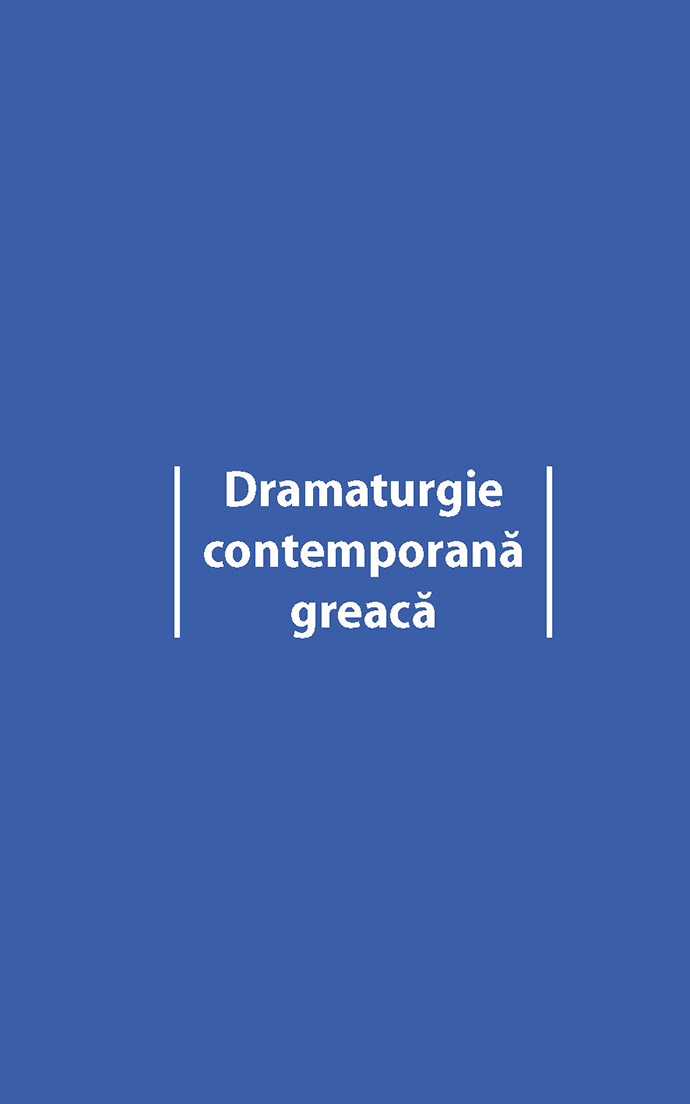 Dramaturgie contemporană greacă